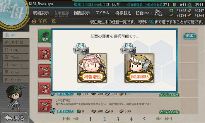 艦これ_精鋭「第十八駆逐隊」を編成せよ_02.png