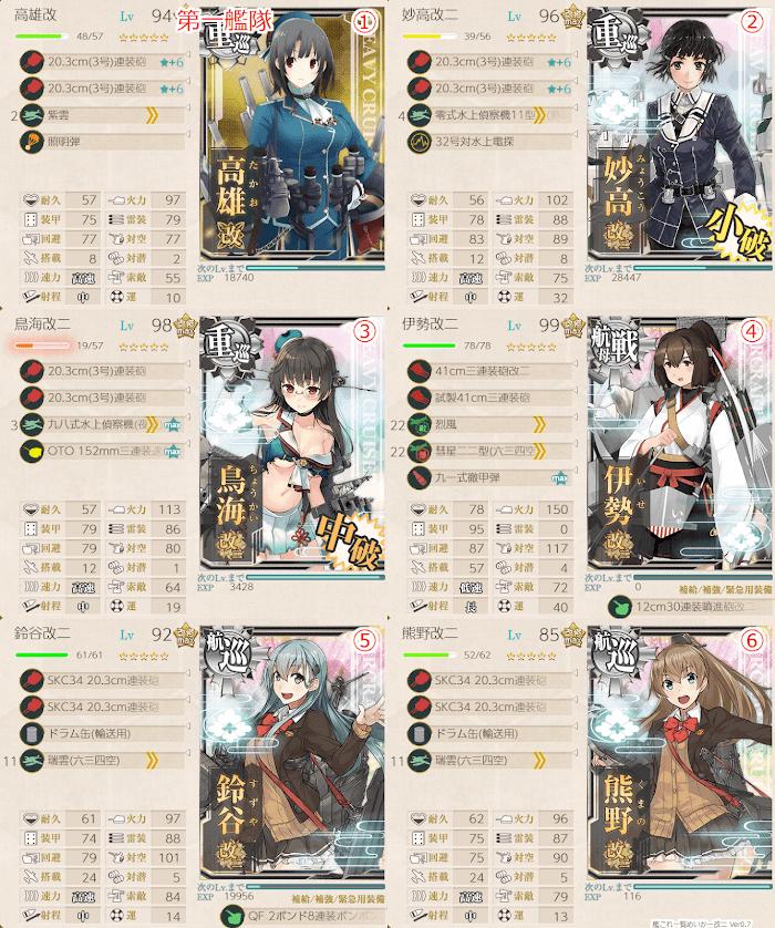 艦これ_2期_2-5_014.png