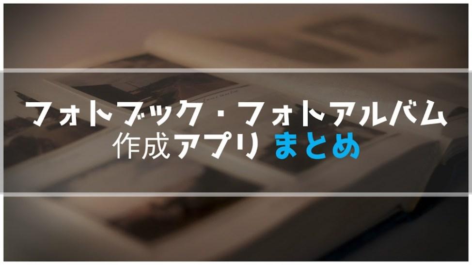 【子育て世代向け】おすすめフォトブック・フォトアルバム作成アプリまとめ