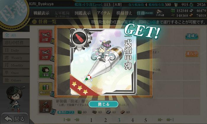 艦これ_3-5_「戦艦部隊」北方海域に突入せよ_003.png