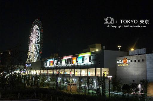 【走走東京】台場海濱公園