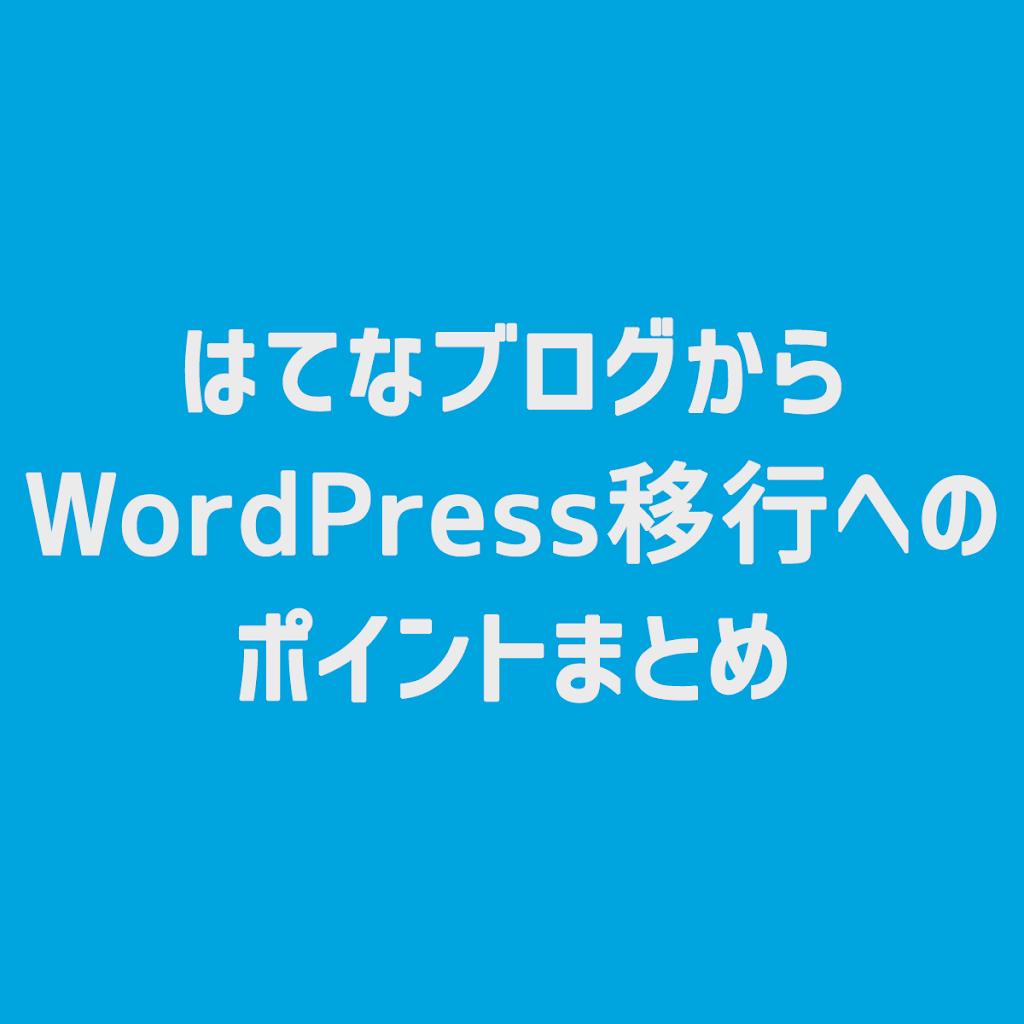 hatenablog-convert-wordpress