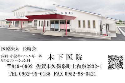 033 医療法人長晴会 様.png
