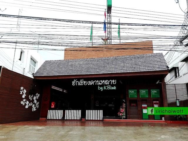 ธนาคารกสิกรไทย ที่เชียงคาน การตลาด ณ เชียงคาน