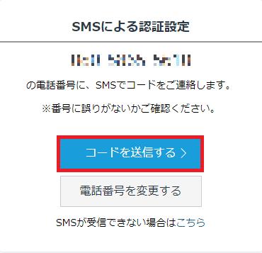 GMOコイン SMSによる認証設定.png