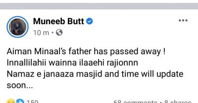 Actress Aiman and Minal Khan father passed away