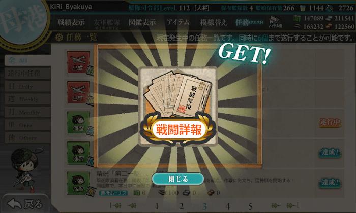 艦これ_精鋭「第二一駆」、猛特訓!_06.png