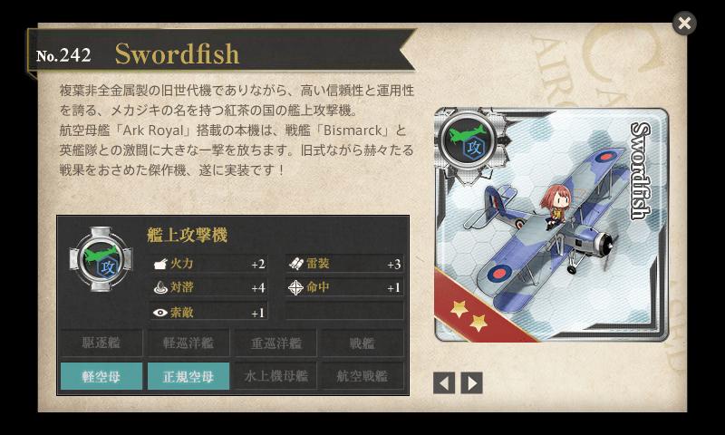 kancolle_sanma2017_swordfish.png