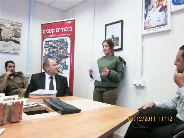 ארוע  עם קצין השלישות תאל אריה דהן 01.12.12 012
