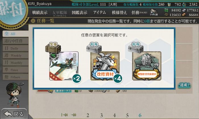 出撃任務_北方海域戦闘哨戒を実施せよ_05.png