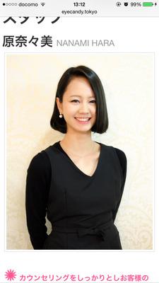 堀北真希の妹、奈々美ちゃんの画像4