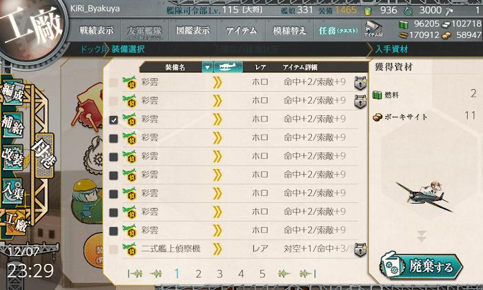 艦これ_2期_戦闘機隊戦力の拡充_烈風改_飛燕_Spitfire_00.png