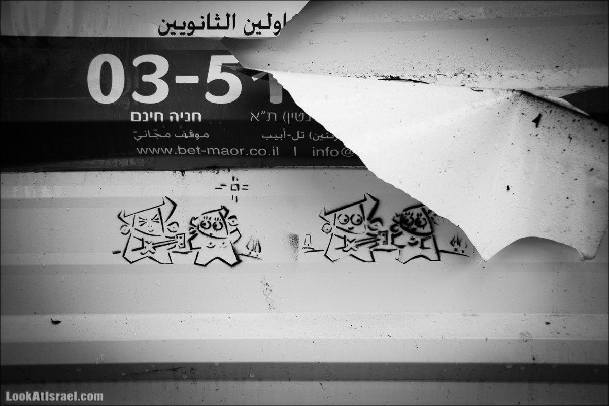 Граффити Тель Авива - ха-Куфсоним   LookAtIsrael.com - Фото путешествия по Израилю