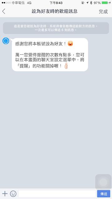 LINE@ 好友問候語