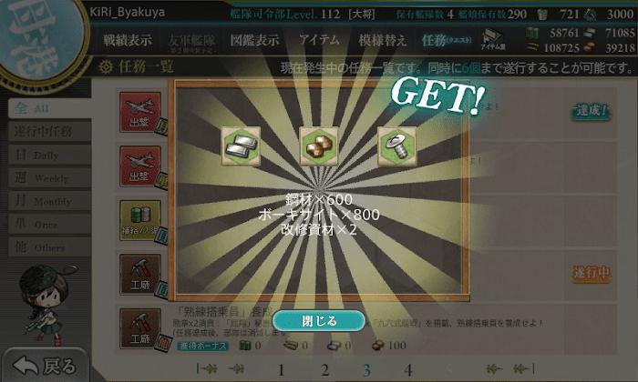 艦これ_空母起動部隊_西へ_003.png