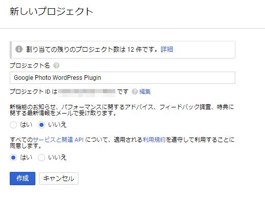 google_photo_plugin_7.png