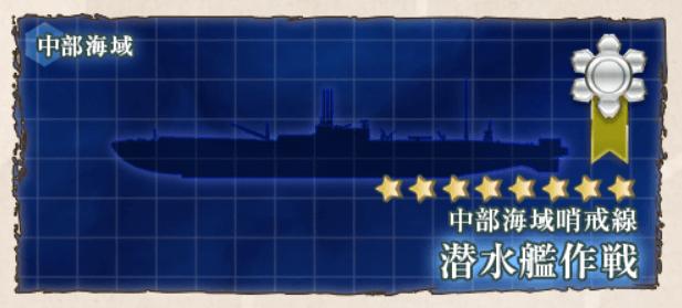 艦これ_2期_二期_6-1_6-1_中部海域_中部海域哨戒線_001.PNG