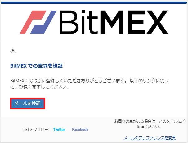 BitMEX 登録完了メール.png