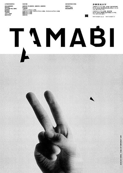 佐野研二郎デザインの多摩美術大学のポスター(ピース)