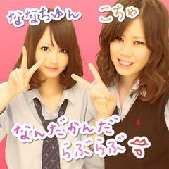 堀北真希の妹、奈々美ちゃんの画像