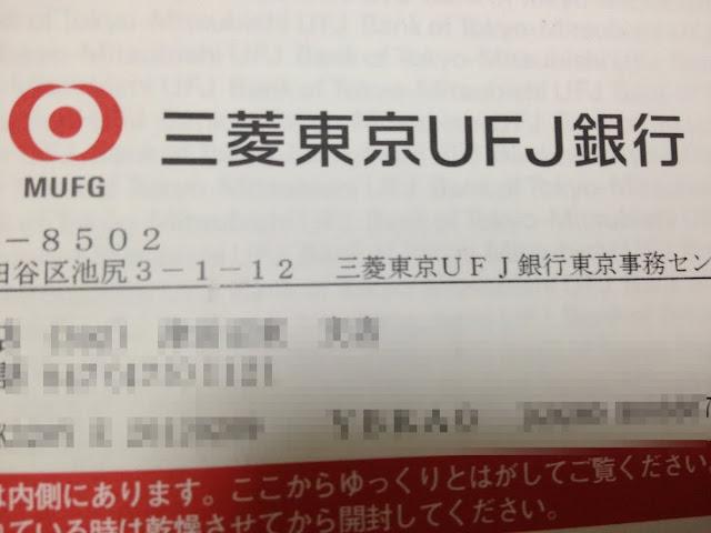三菱東京UFJ銀行 休眠口座 解約...