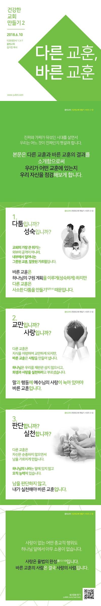 20180610_바른교훈-다른교훈_0.jpg