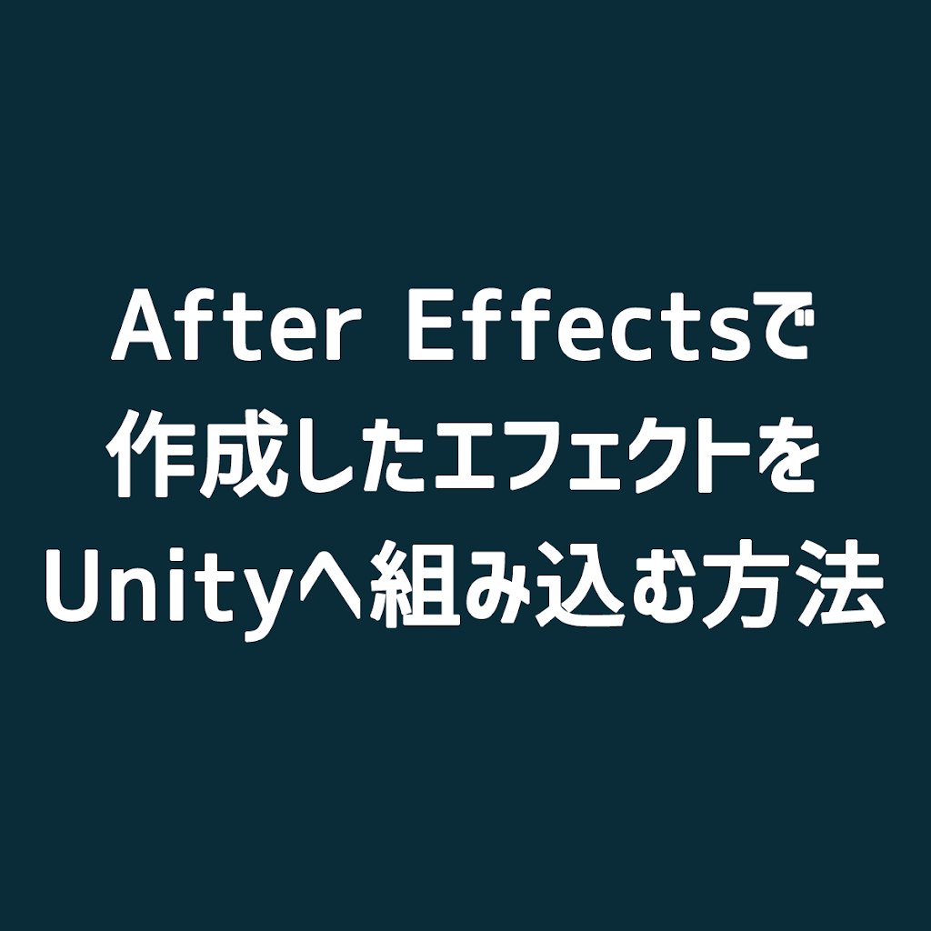 unity-After-Effects-effect-import
