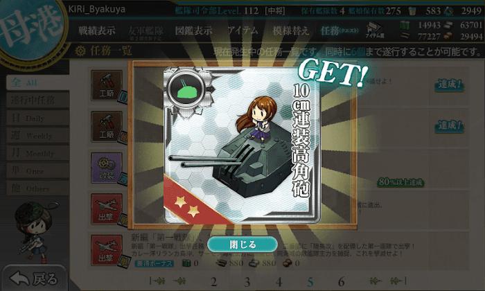 艦これ_対空兵装整備拡充_クォータリー任務_07.png