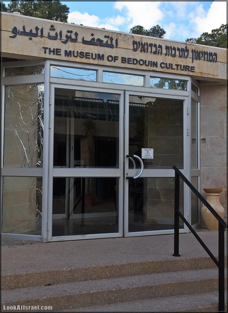 ארצנו / Негев / Центр Джо Алон | LookAtIsrael.com - Фотографии Израиля и не только...