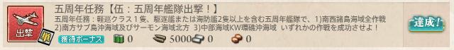 艦これ_五周年任務_伍_五_五周年艦隊出撃_03.png