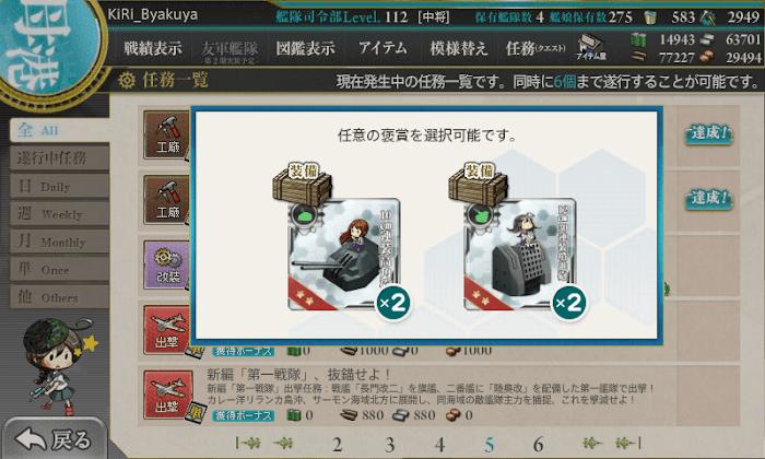艦これ_対空兵装整備拡充_クォータリー任務_04.png