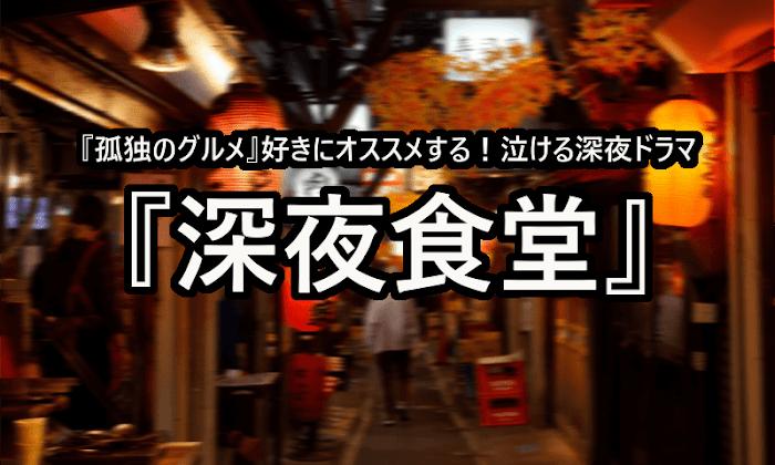 孤独のグルメ_深夜食堂_動画_.png