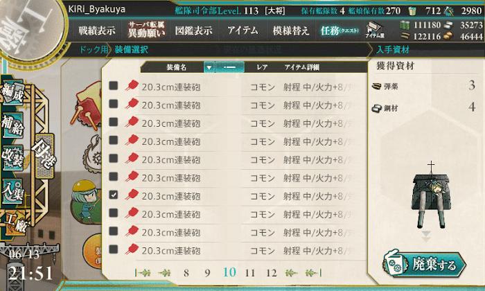 艦これ_海防艦_整備計画_06.png