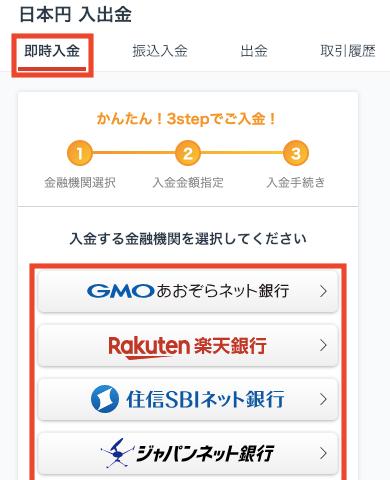 GMOコイン 即時入金.png