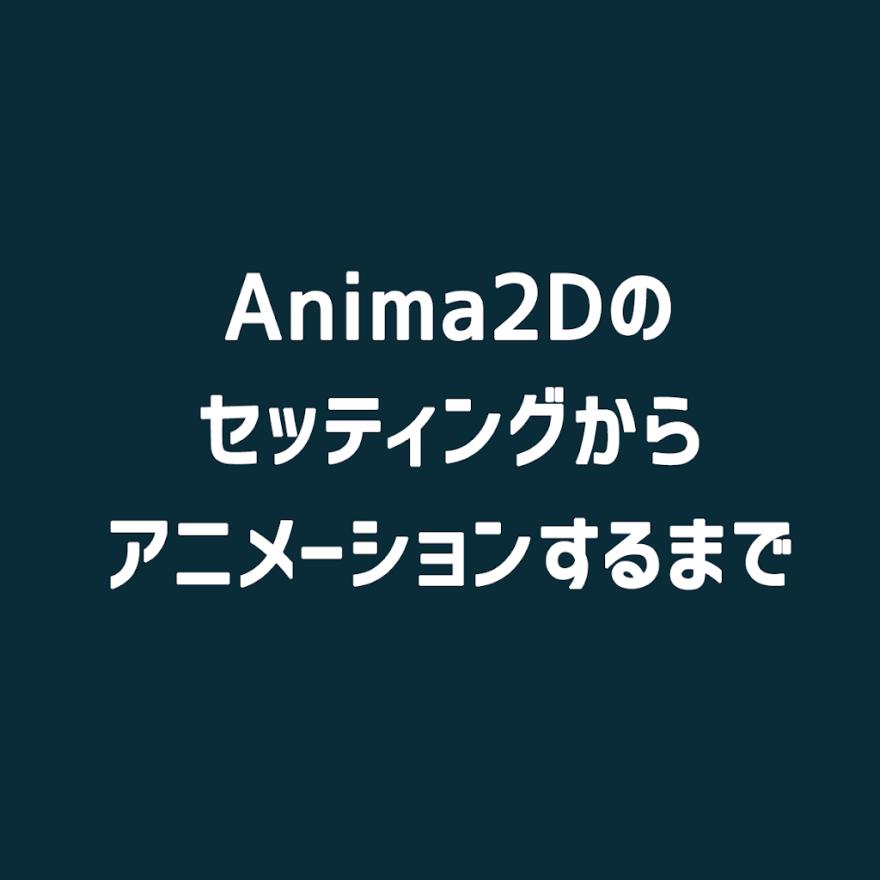unity-setting-anima2d