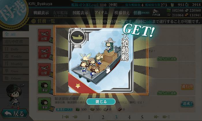 艦これ_演習_輸送部隊の練度向上に努めよ_03.png