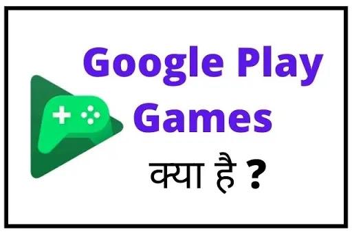 Google play games क्या है