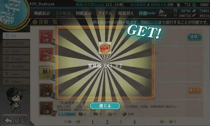 艦これ_空母起動部隊_西へ_004.png