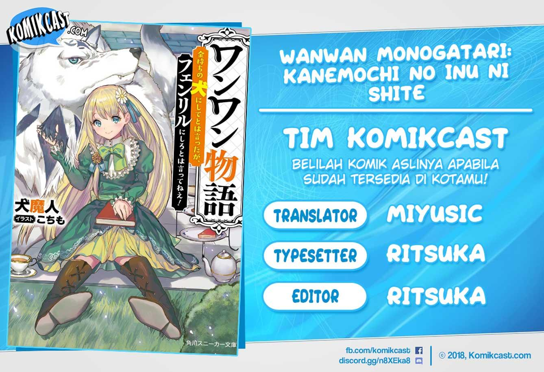 Wanwan Monogatari: Kanemochi no Inu ni Shite to wa Itta ga, Fenrir ni Shiro to wa Itte Nee!: Chapter 12.2 - Page 1