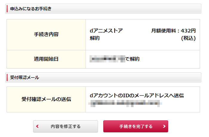 dアニメストア_登録_解約_17.png