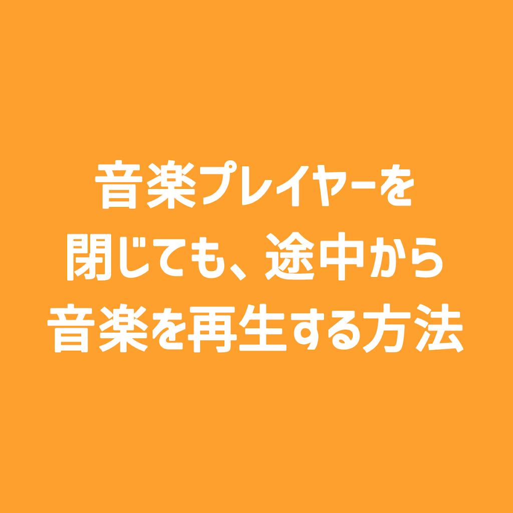 VLC Media Player】音楽プレイヤ...