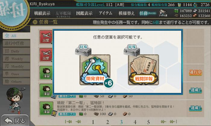艦これ_精鋭「第二一駆」、猛特訓!_01.png