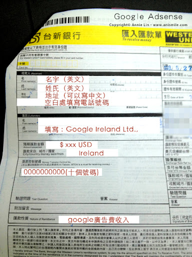 【行銷】如何用西聯匯款領取GOOGLE廣告收入