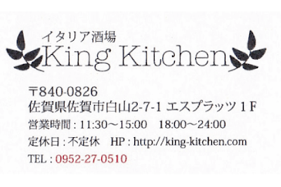045 King Kitchen 様_1口.png