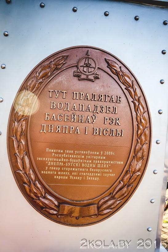 Водападзел Дняпроўска - Бугскага канала