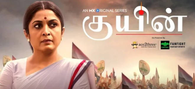 Queen Web Series ( By MX Originals ) : Release Date, Cast, Real Names and more.. - Wiki King | Latest Important News