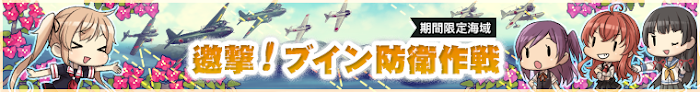 kancolle_2019_event_winter_banner.png