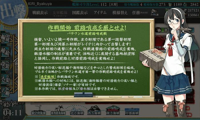 艦これ_18年冬イベ_E1_ギミック_03.png