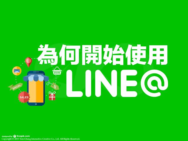 為何開始使用LINE@