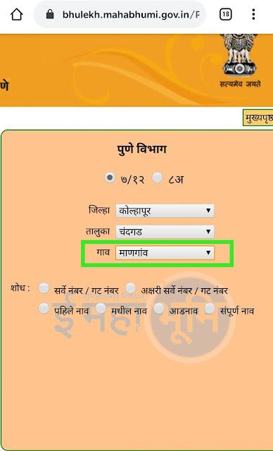 सातबारा ऑनलाईन कसा काढायचा(online satbara kasa kadhaycha on Mahabhulekh) view online satbara(7/12)सातबारा ऑनलाईन कसा काढायचा(online satbara kasa kadhaycha on Mahabhulekh) view online satbara(7/12)
